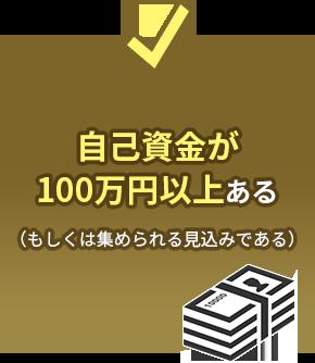 自己資金が100万円以上ある(もしくは集められる見込みである)
